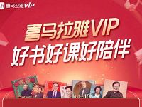 喜马拉雅VIP好书好课好陪伴送15天喜马拉雅会员 喜马拉雅会员 免费会员VIP 活动线报  第1张