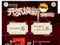 苏宁影城元气焕新119元购买6张全年电影票,超值折合20元/张