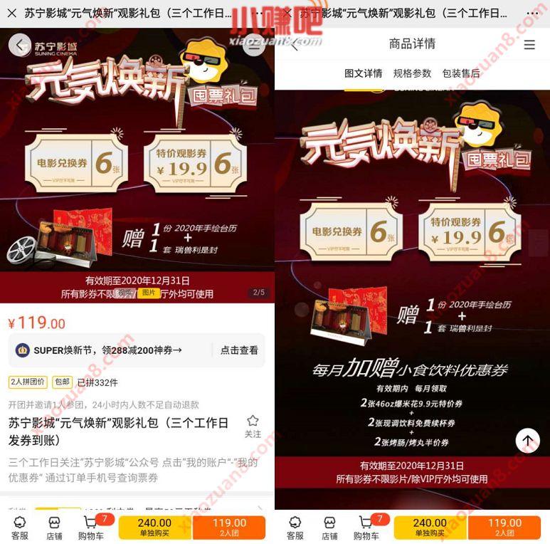 苏宁影城元气焕新119元购买6张全年电影票,超值折合20元/张 苏宁影城 电影票优惠 活动线报  第3张