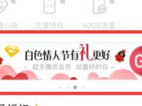 腾讯王卡白色情人节有礼抽超级QQ会员,豪华黄钻