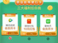 中国建设银行绑卡有礼1分钱送10元微信红包/视频会员