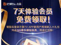 新一期7天芒果TV体验会员,免广告+蓝光画质 芒果TV会员 免费会员VIP 活动线报  第1张