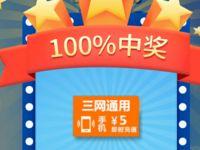 上海银行APP新客有礼注册抽奖亲测中5元话费