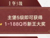 权利的游戏跨服大战贏Q币升级领取1-188个Q币