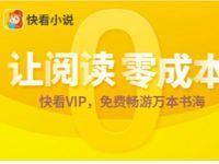 京东PLUS会员免费领7天快看小说VIP会员