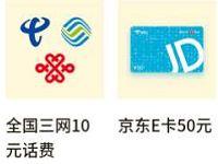 爱思培积分商城小程序助力得积分兑10元话费/京东e卡