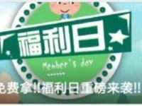 中国移动和粉俱乐部福利日抽100 500m移动流量 免费流量 活动线报  第1张