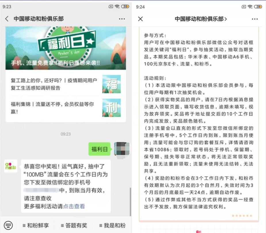 中国移动和粉俱乐部福利日抽100 500m移动流量 免费流量 活动线报  第2张