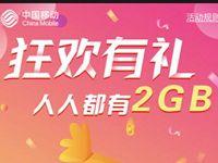 北京移动用户狂欢有礼人人都有免费领2GB移动流量