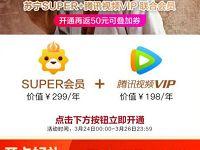 148元开通苏1年宁会员+腾讯视频VIP+50元购物券