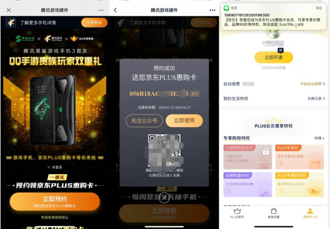 腾讯黑鲨手机预约领1个月京东PLUS惠购卡活动 京东PLUS 京东 优惠福利  第3张