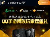腾讯黑鲨手机预约领1个月京东PLUS惠购卡活动 京东PLUS 京东 优惠福利  第1张