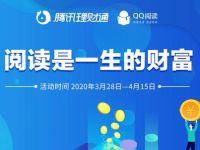 腾讯理财通XQQ阅读免费领取1个月QQ阅读会员