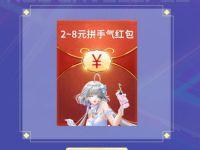 QQ炫舞手游红包登陆礼送2-8元QQ现金红包