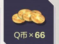 腾讯手游雪鹰领主测试身份赢最高66个Q币奖励