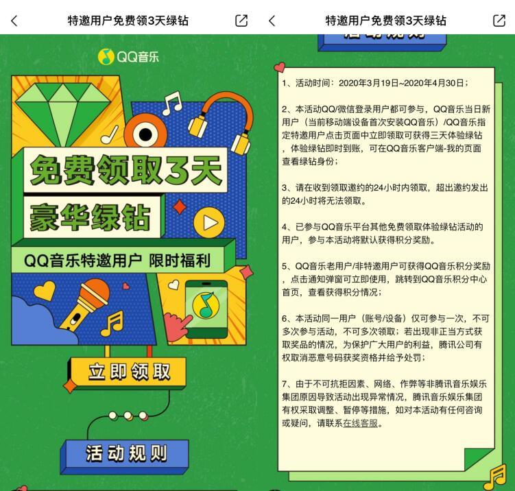 QQ音乐特邀用户免费领取3天豪华绿钻 豪华绿钻 QQ音乐 免费会员VIP 活动线报  第3张