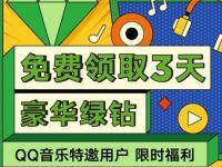 QQ音乐特邀用户免费领取3天豪华绿钻 豪华绿钻 QQ音乐 免费会员VIP 活动线报  第1张