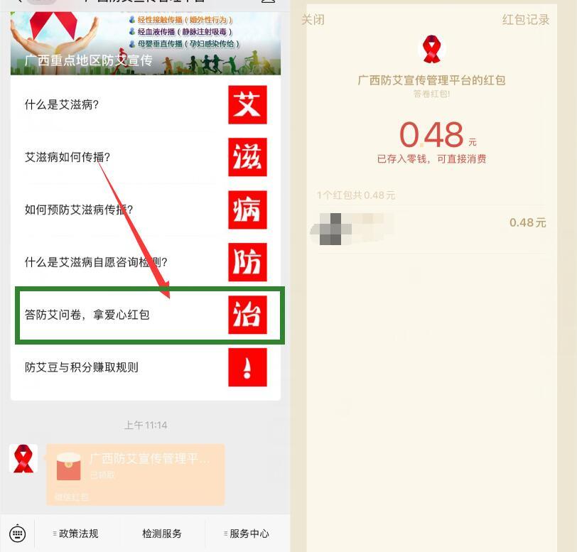 广西防艾宣传管理平台答防艾问卷亲测0.48元微信红包 微信红包 活动线报  第2张