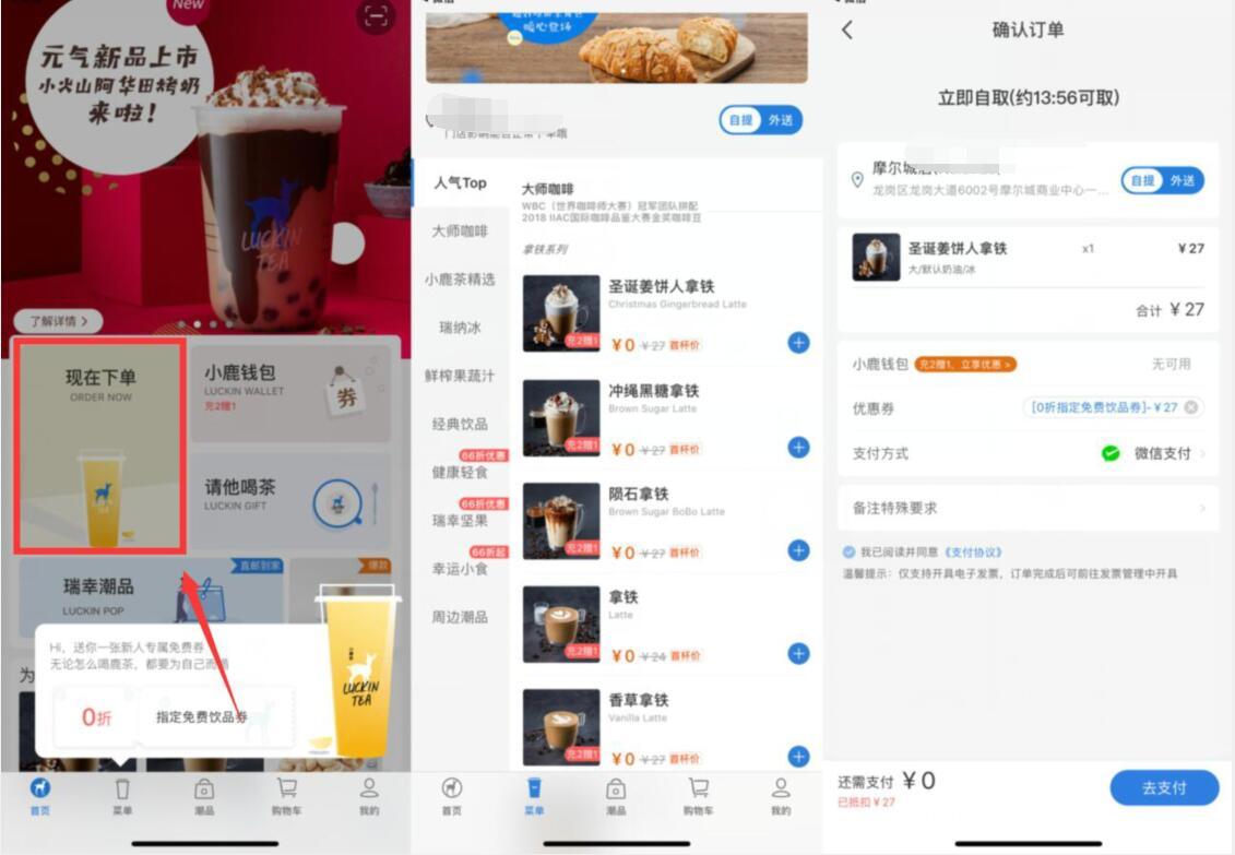 小鹿茶App新用户免费喝一杯小鹿茶0元下单 小鹿茶App 免费实物 活动线报  第2张
