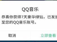 QQ音乐特邀用户免费领取7天豪华绿钻 豪华绿钻 QQ音乐 免费会员VIP 活动线报  第1张