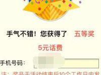 中国农业银行APP生活缴费1分钱抽10元话费 农业银行APP 免费话费 活动线报  第1张