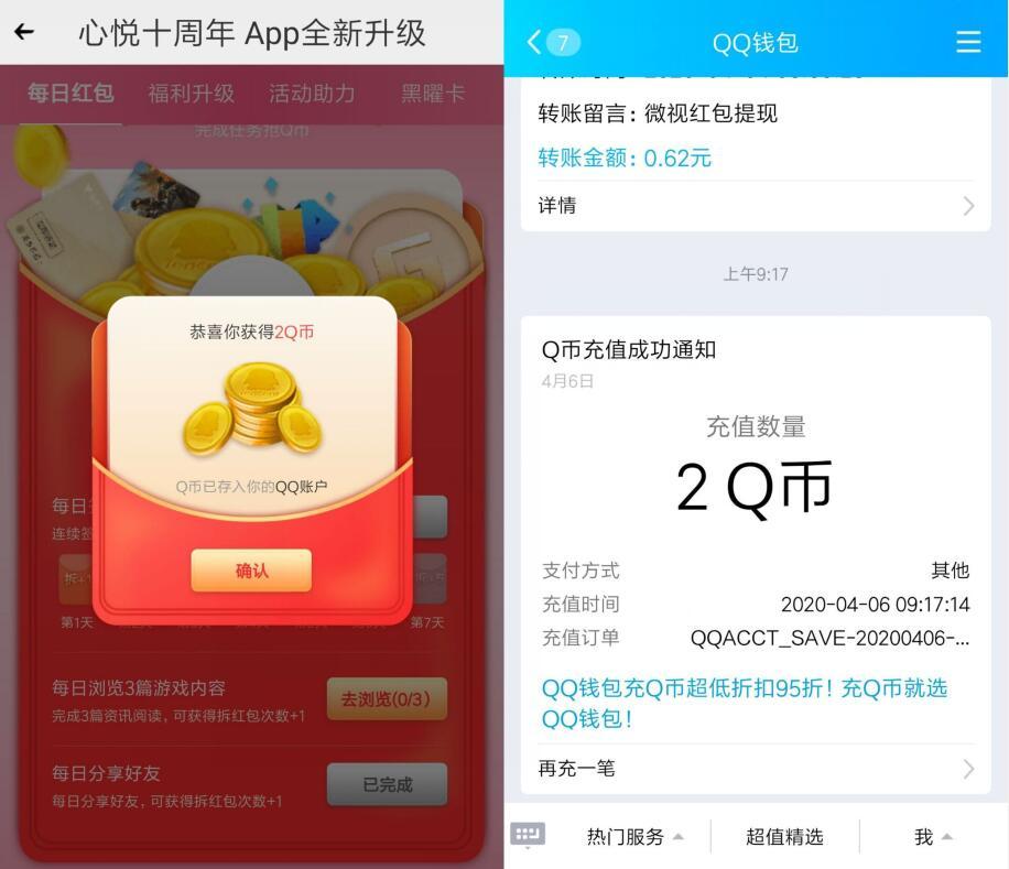 心悦十周年App全新升级做任务抽送2个Q币 免费Q币 活动线报  第3张