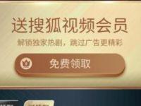 搜狐视频APP每天签到免费领取3天搜狐视频会员 搜狐视频会员 免费会员VIP 活动线报  第1张