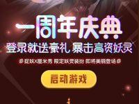 腾讯手游一起来捉妖一周年庆典注册送1-88元QQ红包