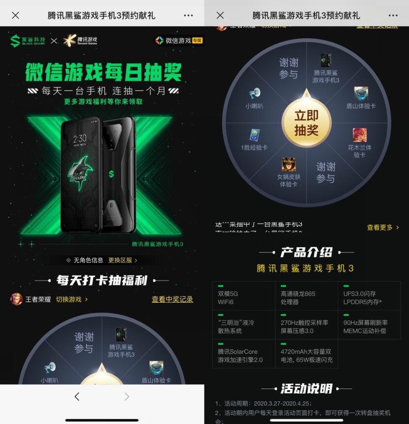 腾讯黑鲨游戏手机3预约献礼抽王者荣耀皮肤体验卡 王者荣耀皮肤 优惠福利  第2张