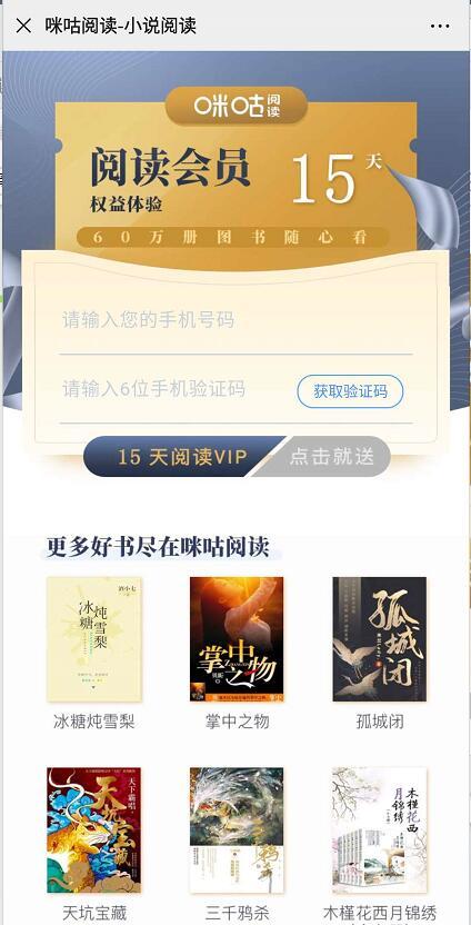 免领取中国移动15天咪咕阅读会员VIP 咪咕阅读会员 免费会员VIP 优惠福利  第3张