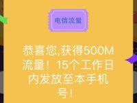 5G双千兆权益再升级关注有好礼抽500m电信流量 免费话费 活动线报  第1张