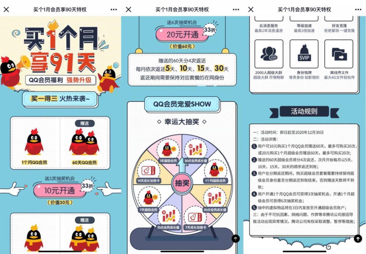 手机QQ买个1月会员享90天QQ会员/QQ超级会员特权 QQ超级会员 QQ会员 免费会员VIP 优惠福利  第3张