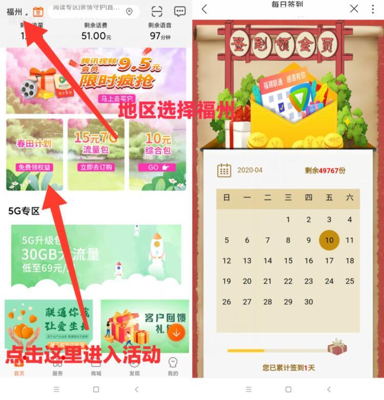 联通春田计划签到3天送1个月腾讯视频会员 腾讯视频VIP 腾讯视频会员 免费会员VIP 活动线报  第2张