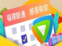 联通春田计划签到3天送1个月腾讯视频会员 腾讯视频VIP 腾讯视频会员 免费会员VIP 活动线报  第1张