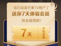 免费领取7天芒果TV体验会员 芒果TV会员 免费会员VIP 优惠福利  第1张