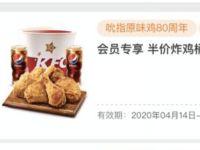 肯德基会员活动小程序领肯德基半价炸鸡桶/汉堡桶