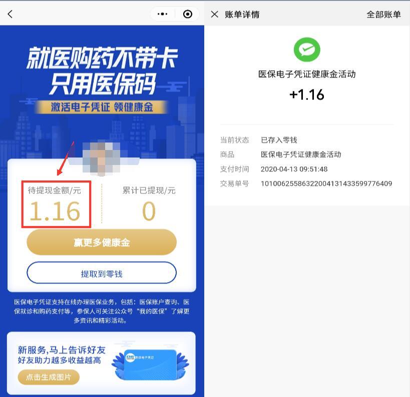 微信首次激活医保电子凭证亲测1元微信红包 微信红包 活动线报  第3张