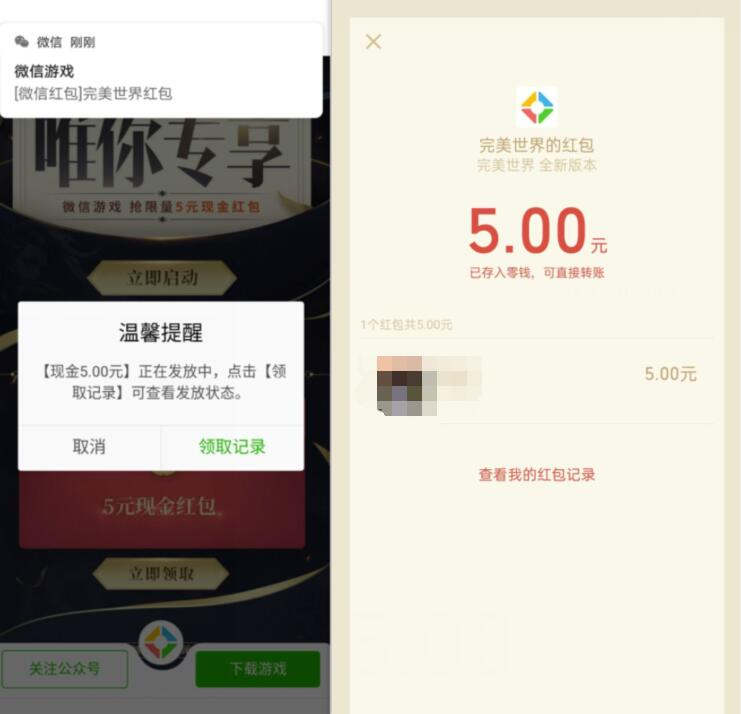 腾讯手游完美世界幸运用户送5元微信红包 微信红包 活动线报  第3张