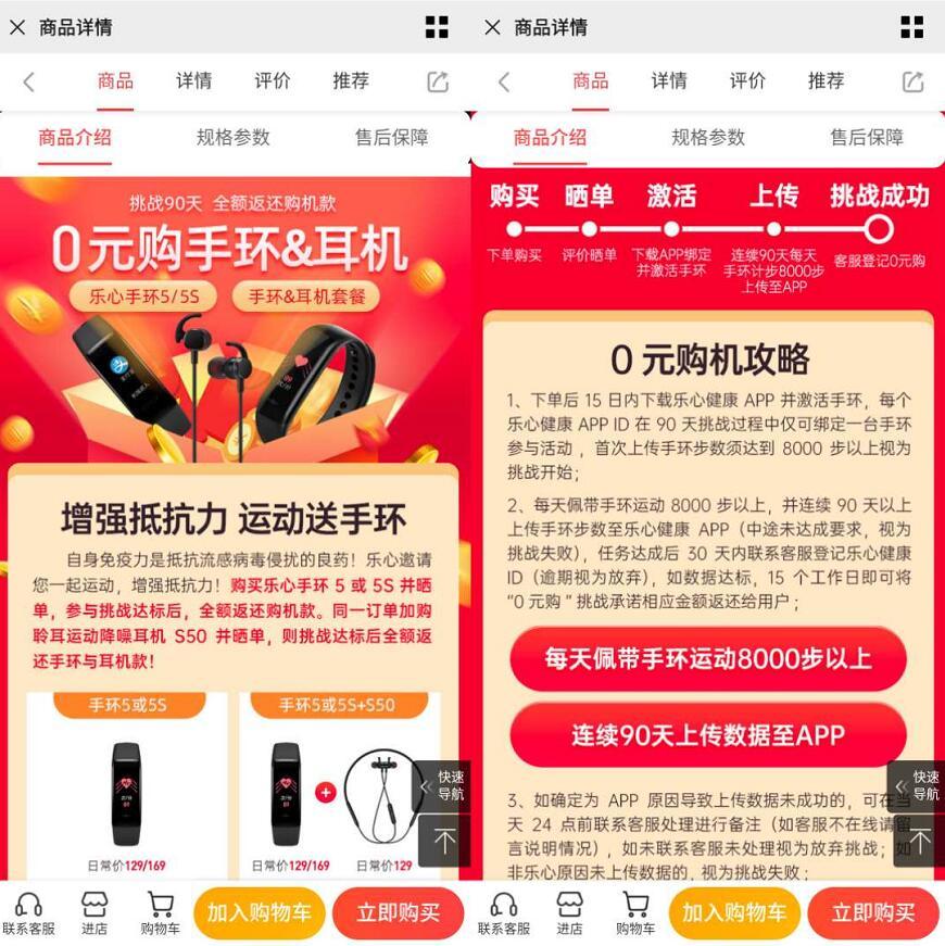 京东天猫挑战90天0元购乐心手环&耳机 免费实物 活动线报  第3张