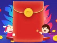 小米手机应用商店专属红包亲测0.6元微信红包