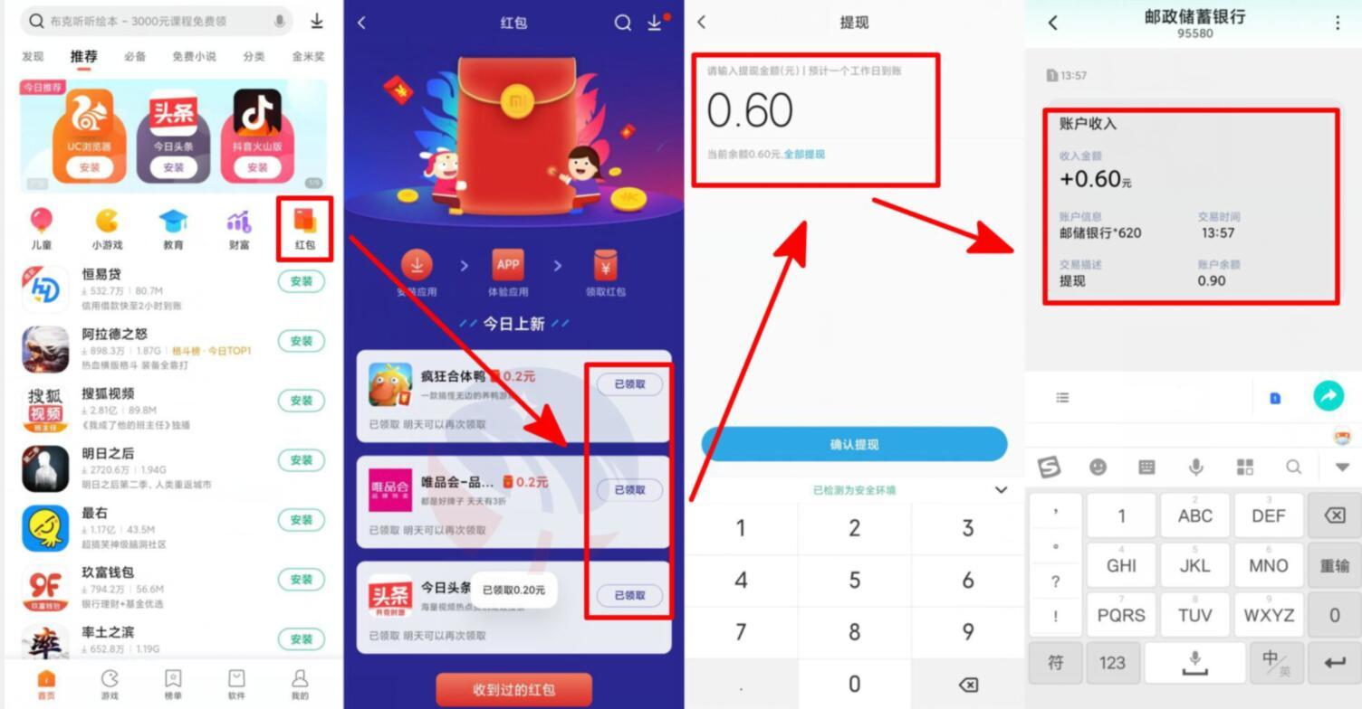 小米手机应用商店专属红包亲测0.6元微信红包 小米应用商店 微信红包 活动线报  第2张