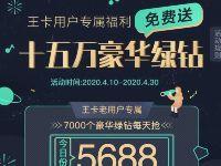 王卡用户专属福利15万豪华绿钻领1个月豪华绿钻 QQ音乐 豪华绿钻 免费会员VIP 活动线报  第1张