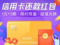 支付宝特色10积分兑换3元信用卡还款红包 支付宝红包 优惠卡券 优惠福利  第1张
