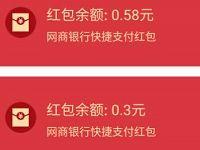 网商账户功能升级转账领15个支付宝抵扣红包 网商银行 支付宝红包 活动线报  第1张