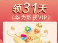 华为钱包免费领取31天华为影视VIP会员 华为影视VIP会员 免费会员VIP 活动线报  第1张