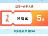 上海建行遇建你满新有礼送5元话费券奖励 上海建行 免费话费 活动线报  第1张