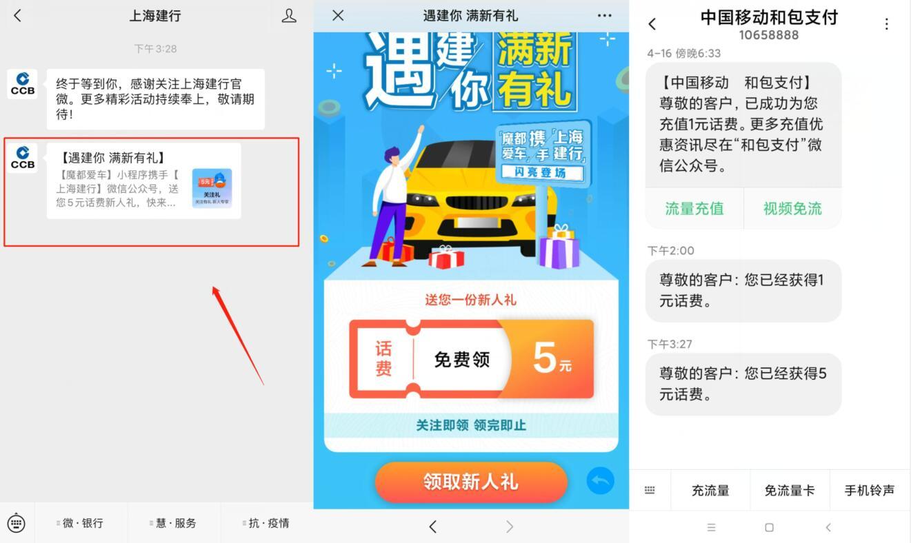 上海建行遇建你满新有礼送5元话费券奖励 上海建行 免费话费 活动线报  第3张