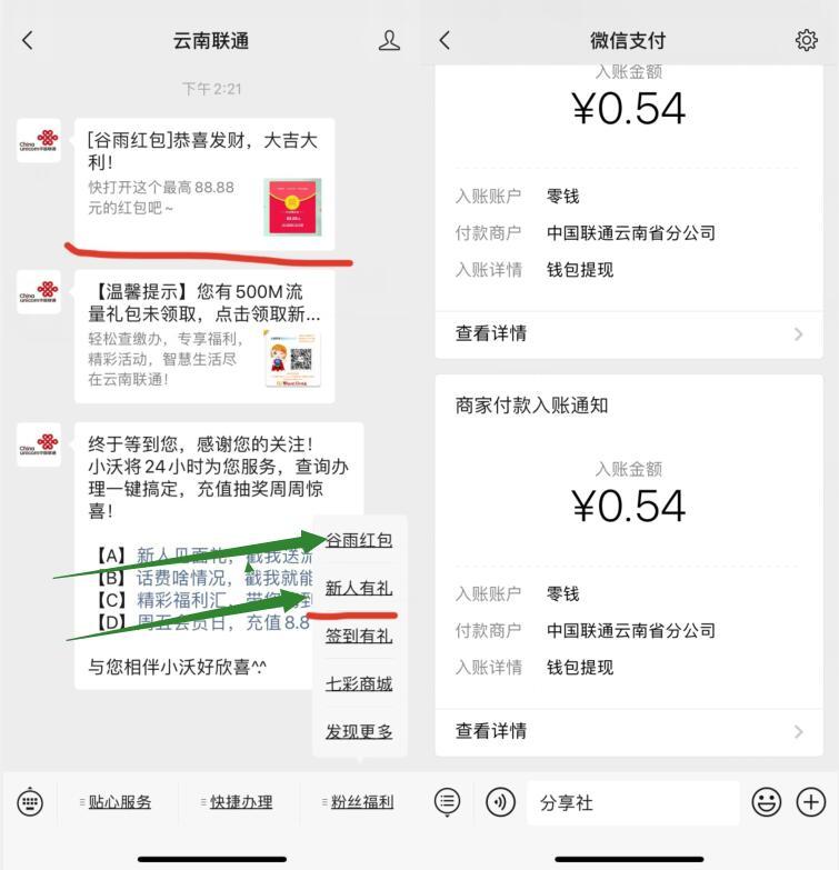 云南联通谷雨到福利三网手机抽0.54元微信红包 云南联通 微信红包 活动线报  第3张