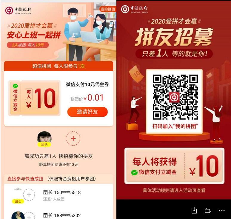 广东中国银行卡1分钱拼团送10元微信立减金 微信红包 活动线报  第3张