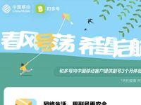 中国移动免费领3个月移动和多号【副号】体验 和多号 免费话费 活动线报  第1张